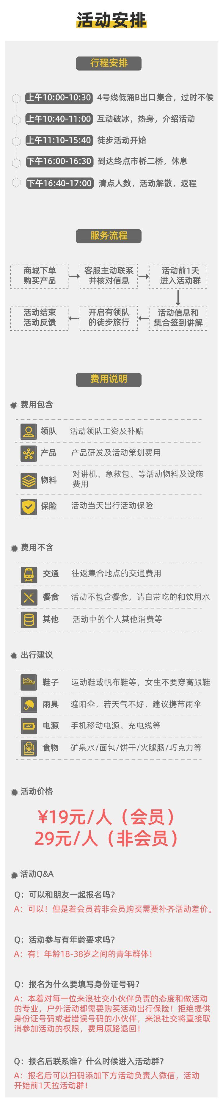 大刀沙活动安排_自定义px_2021-04-13-0.png