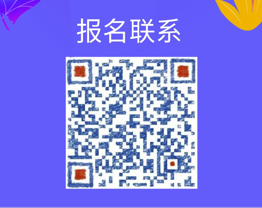 钱塘夜论坛002-05.png