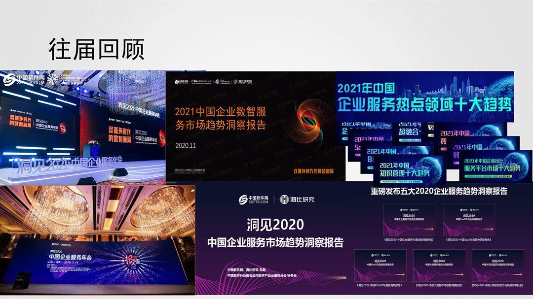 2021年品牌活动中国软件网_39.png