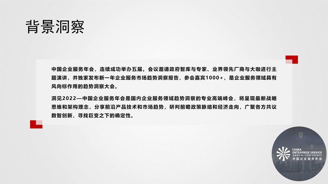 2021年品牌活动中国软件网_26.png