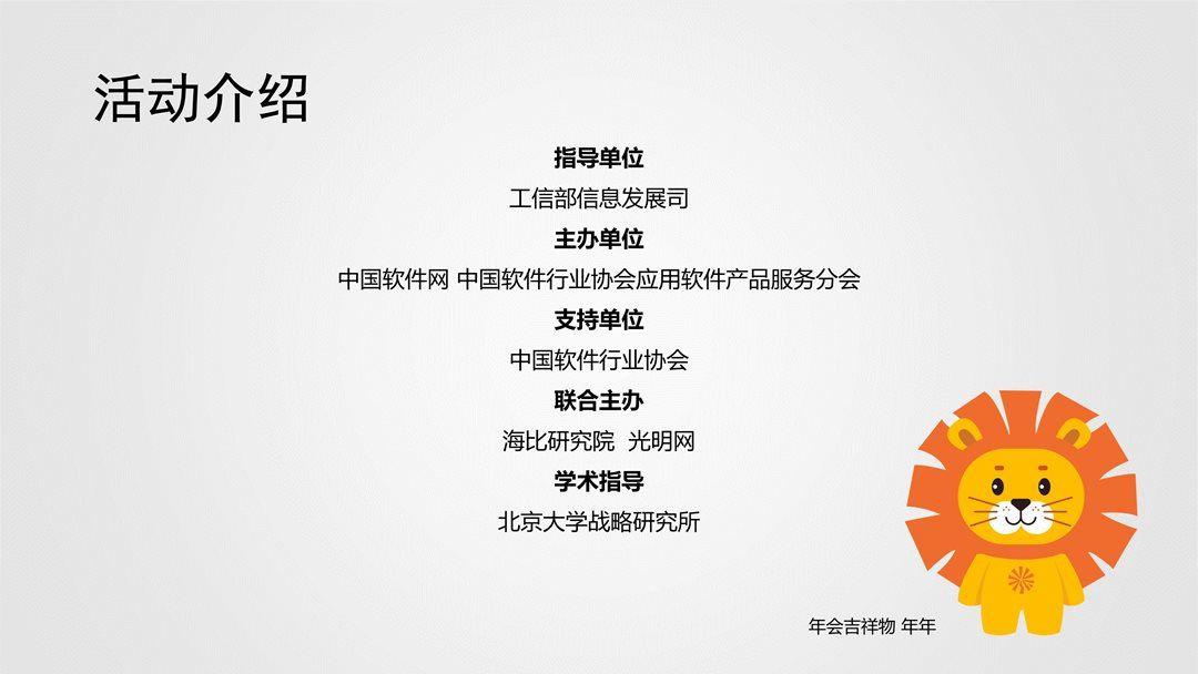 2021年品牌活动中国软件网_27.png
