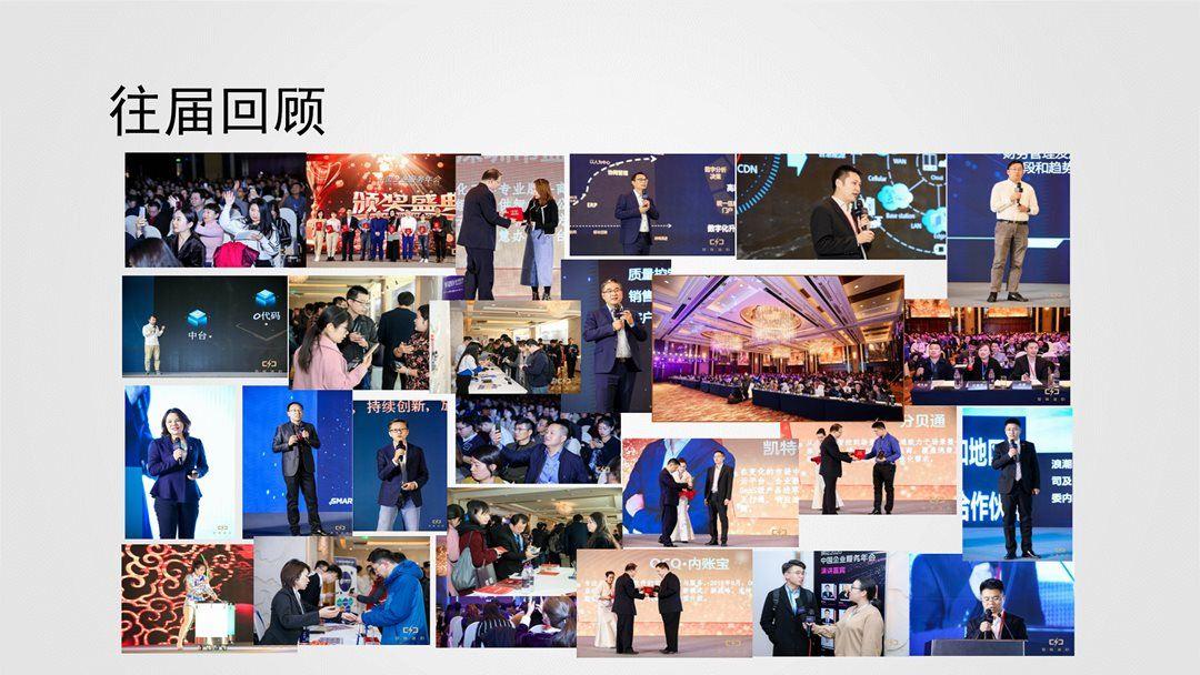 2021年品牌活动中国软件网_40.png