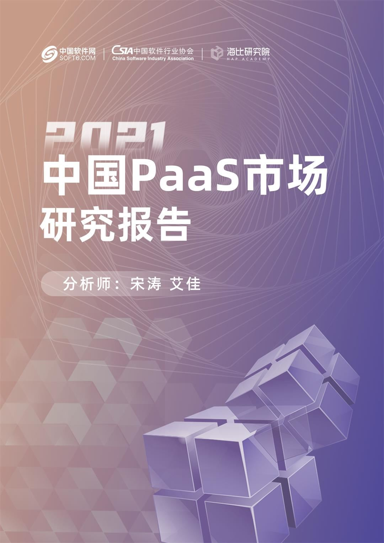 PaaS(竖).jpg