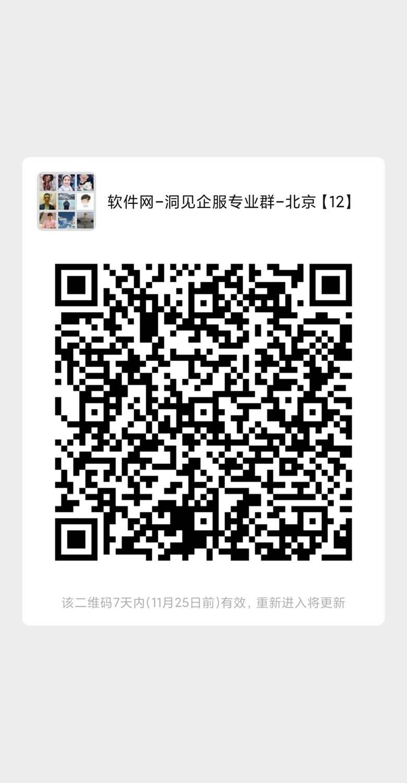 微信图片_20201118190622.png