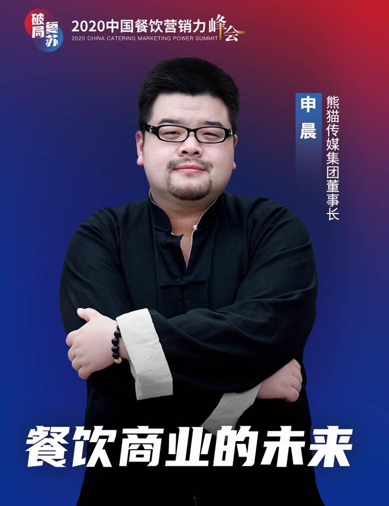 2020红餐年度大会-嘉宾海报(个人)-申晨.jpg