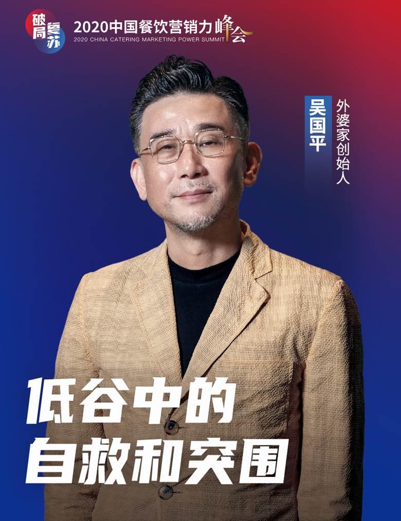 2020红餐年度大会-嘉宾海报(个人)-吴国平.jpg