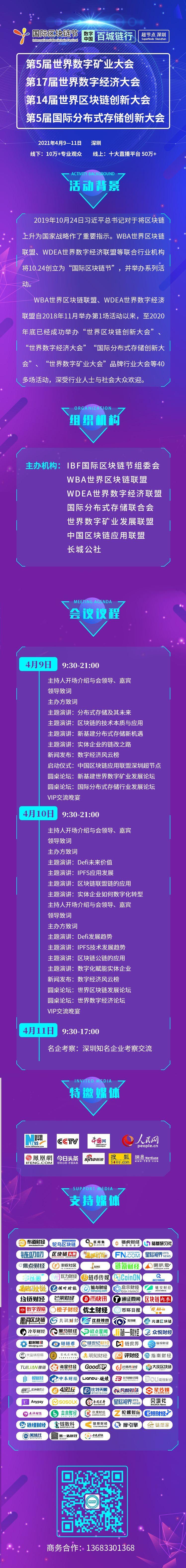 2021深圳电博会0204A.png