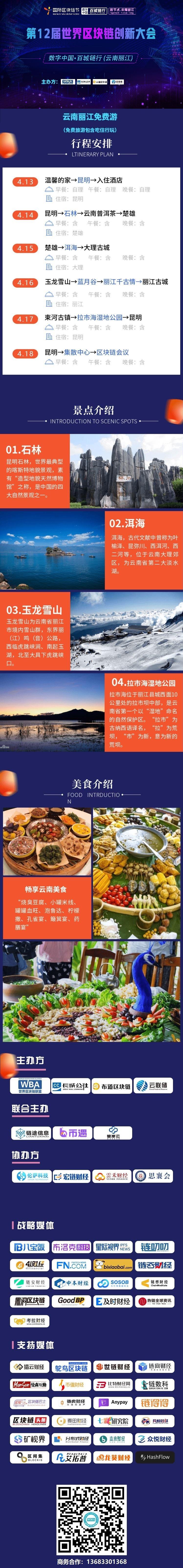 数字中国百城链行丽江0329.jpg