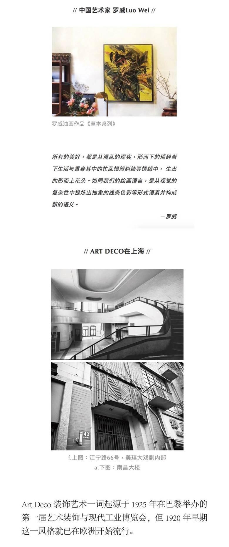 老上海·新设计8.png