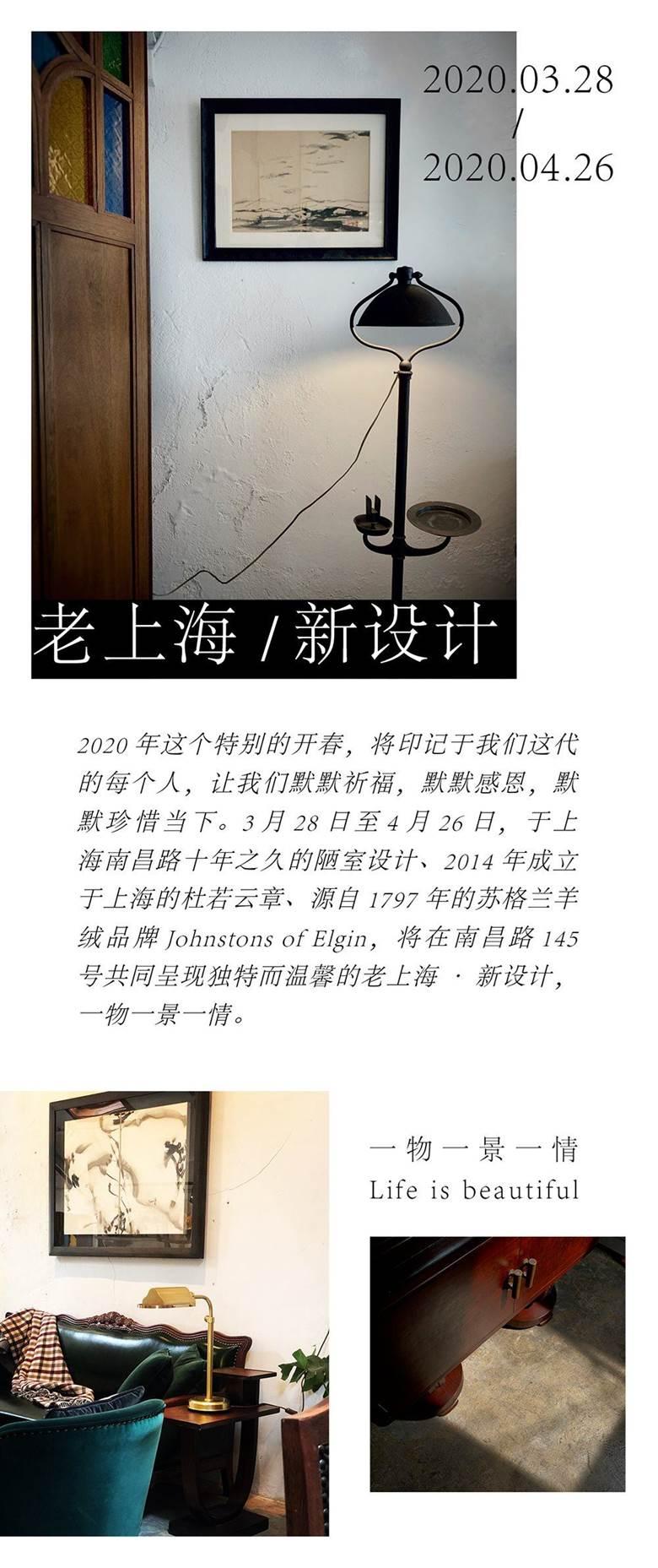 老上海·新设计1.png
