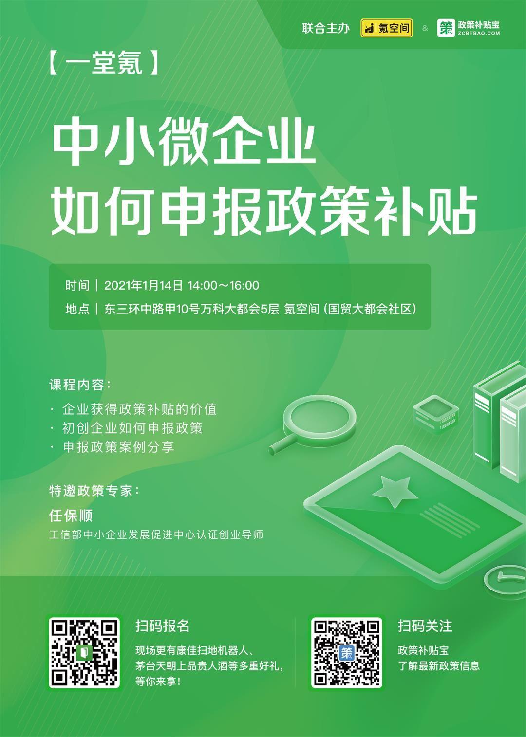 氪空间-印刷海报a4(1)(1).jpg