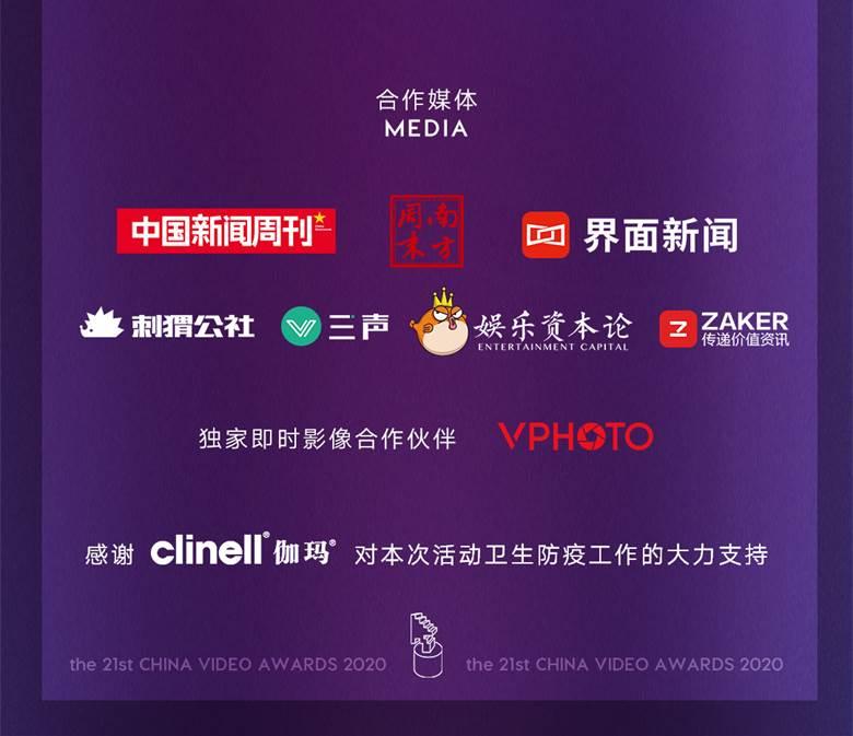 2020视频榜活动长图-05.jpg