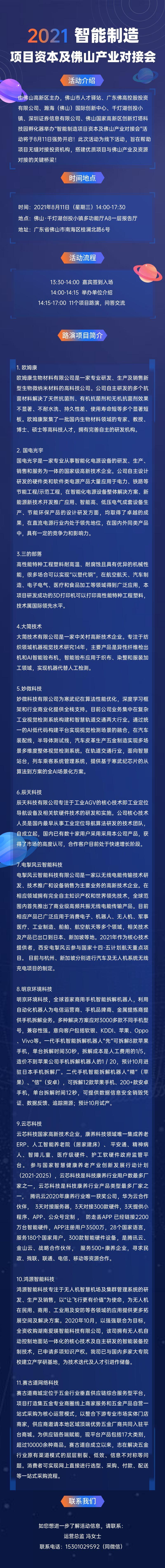 8月11日智能制造项目路演.png
