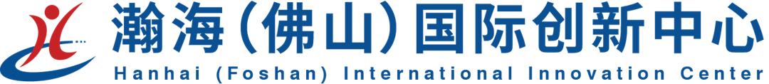 瀚海(佛山)国际创新中心logo.png