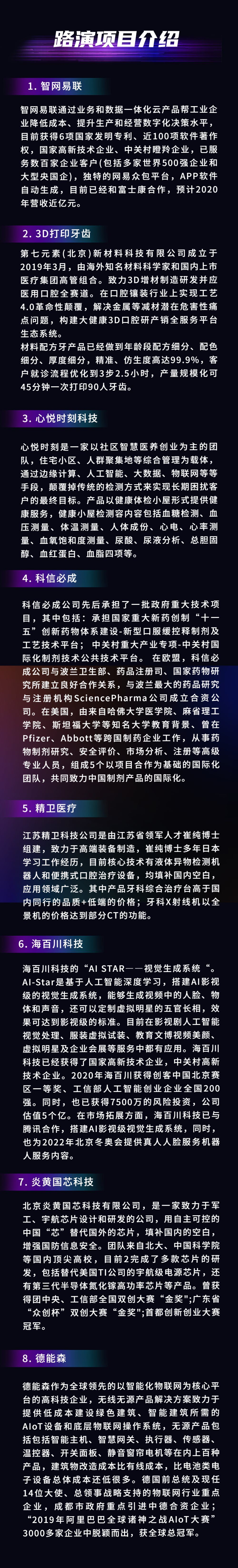 副本_邀请函科技时尚新品发布未来渐变-3.png
