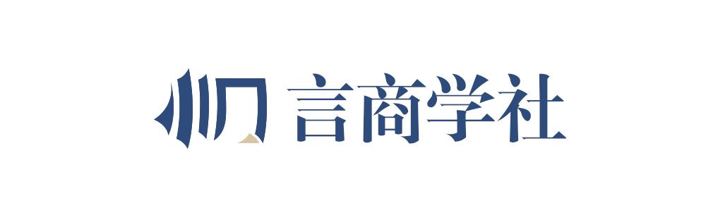 插图六 言商学社高清logo.png