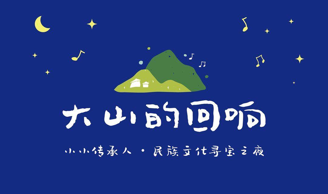 大山的回响_画板 1.png