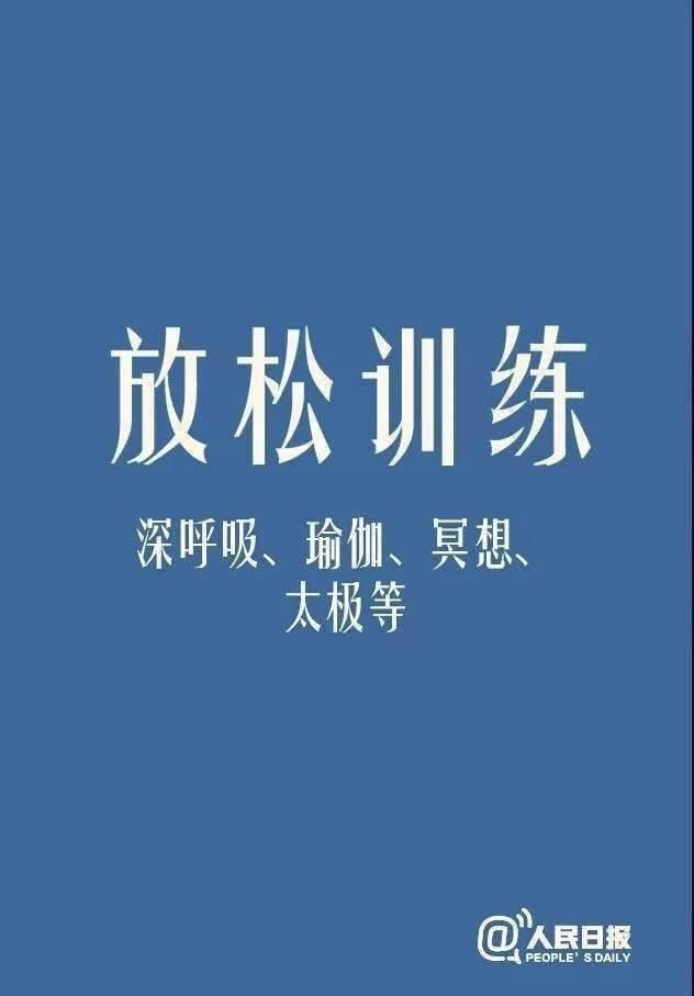 人民日报 推荐冥想.jpg