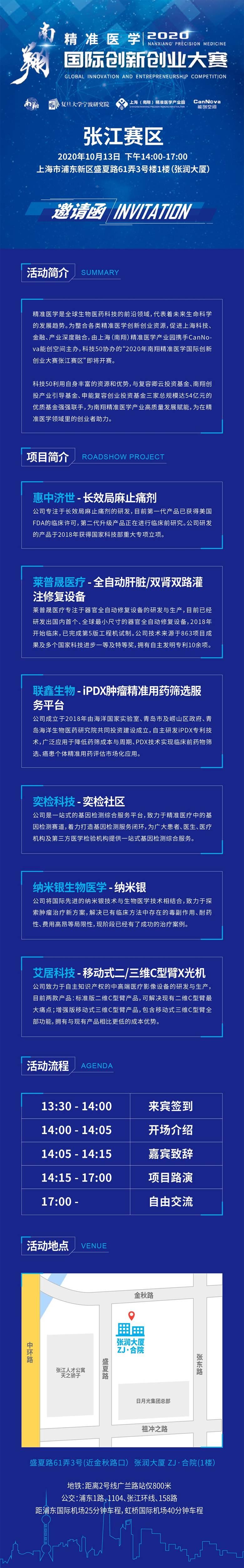 2020精准医学大赛916 普通邀请函 HDX-01.jpg