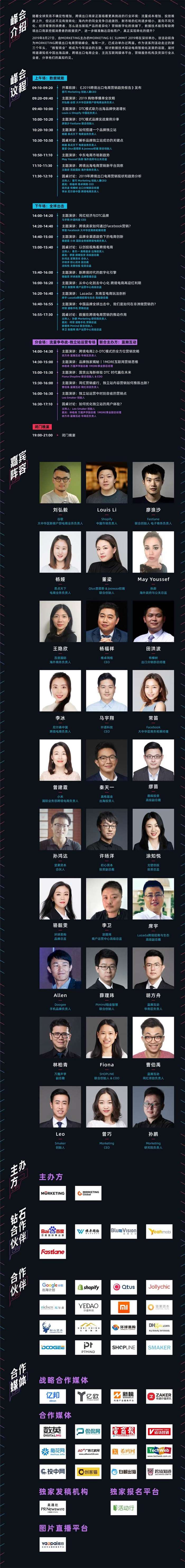 深圳电商峰会-活动行详情页面长图.jpg