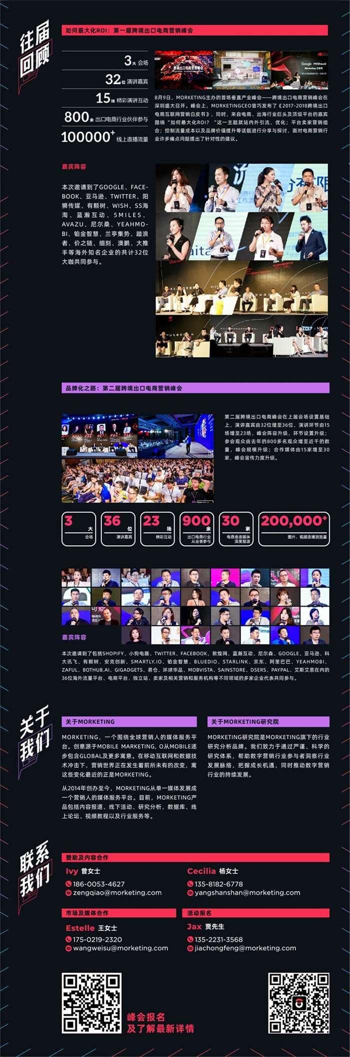 深圳电商峰会-活动行详情页面长图-02.jpg