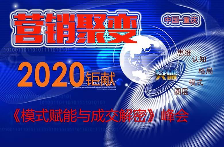 销讲成交解密2020.2.6.jpg