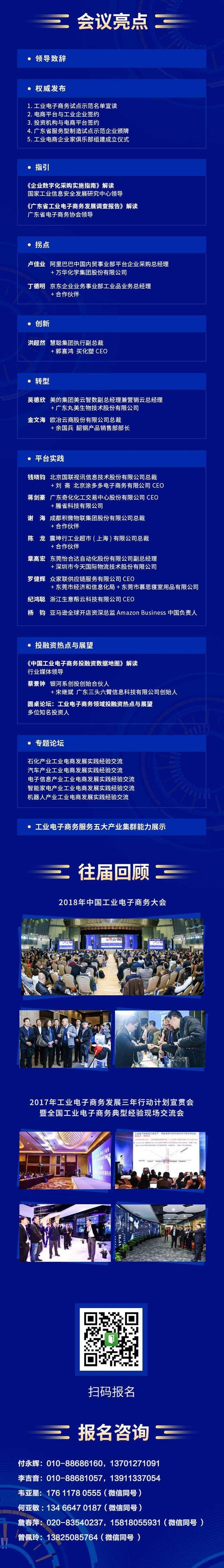 工业电商大会2.jpg