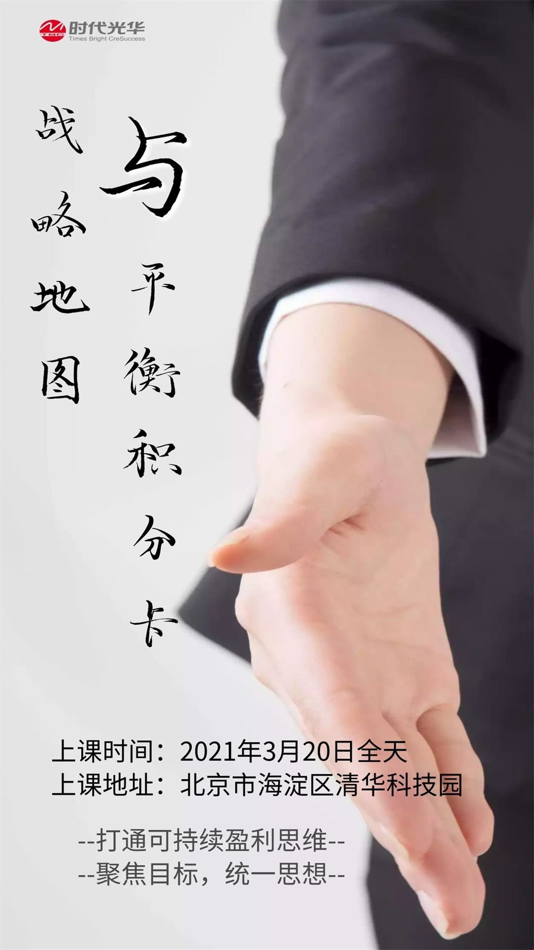 3月 30日公开课.jpg
