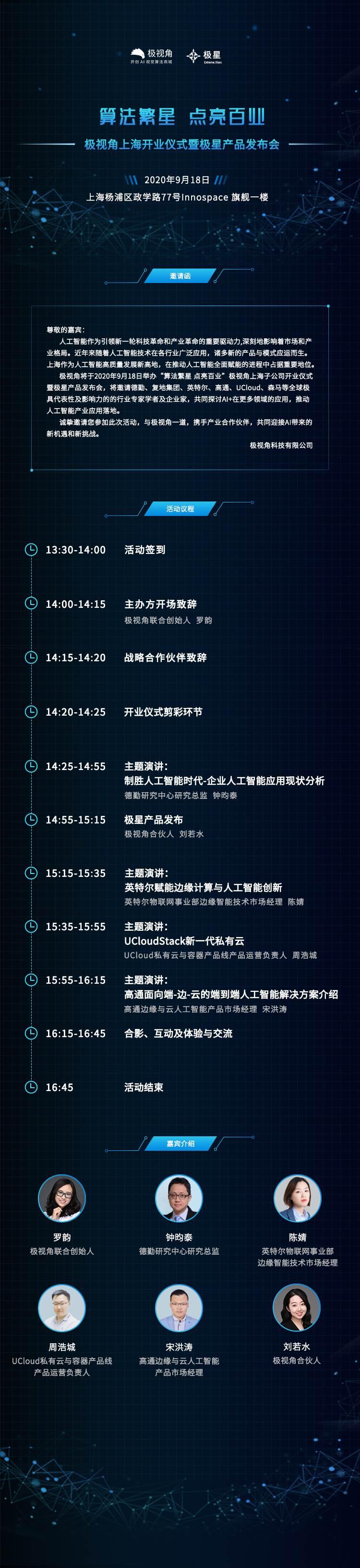 上海活动-无二维码(1).jpg