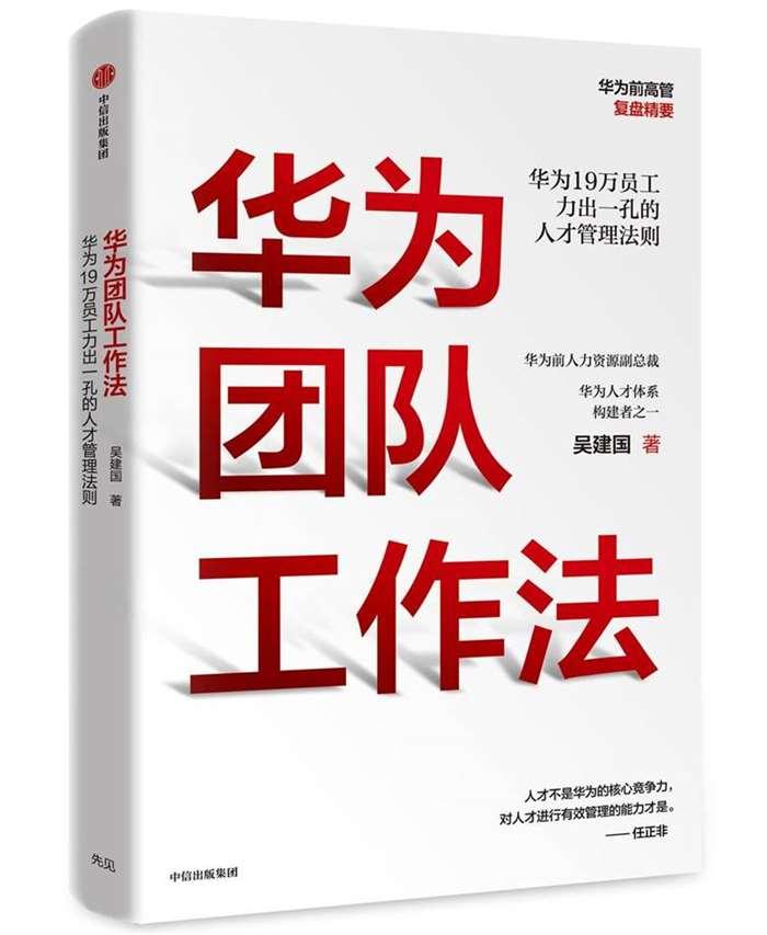 华为团队工作法-立体封.jpg