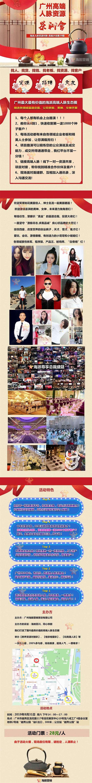 8.31 广州人脉——红色.jpg