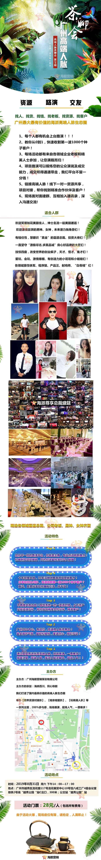 8.31 广州人脉——绿色.jpg