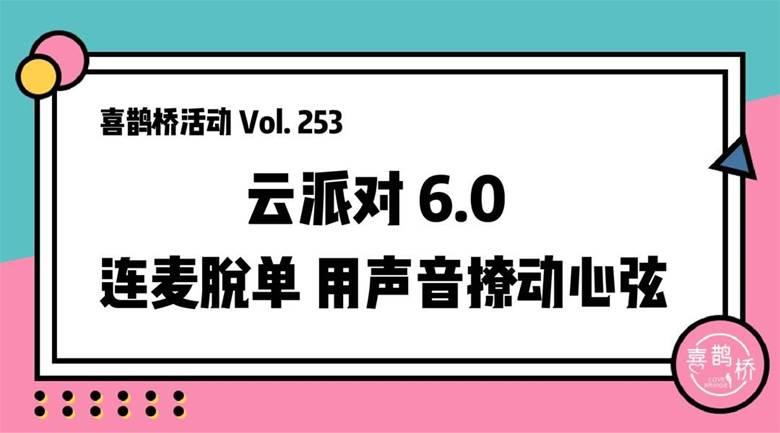 云派对6.0.jpg
