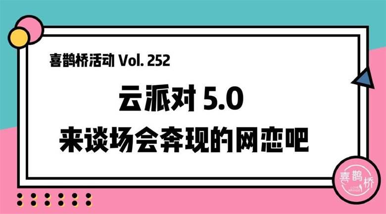 云派对5.0.jpg