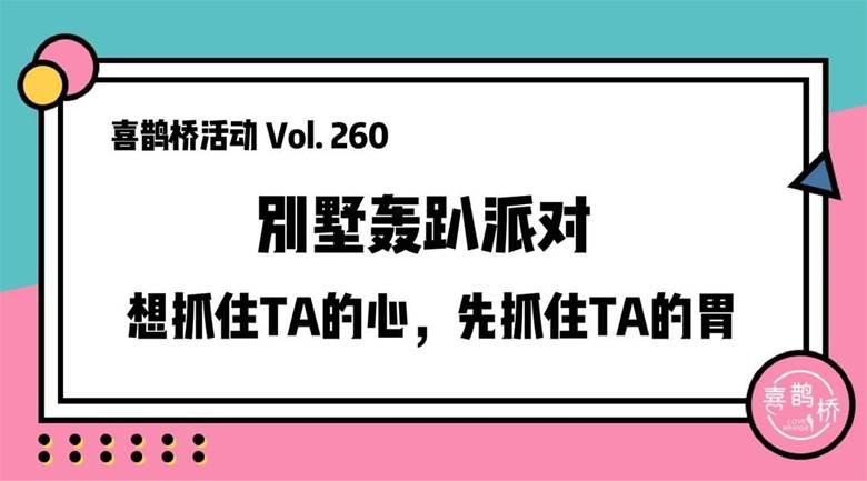 喜鹊桥活动 恋爱版黑暗森林.jpg