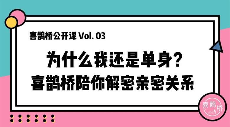 喜鹊桥公开课01.jpg