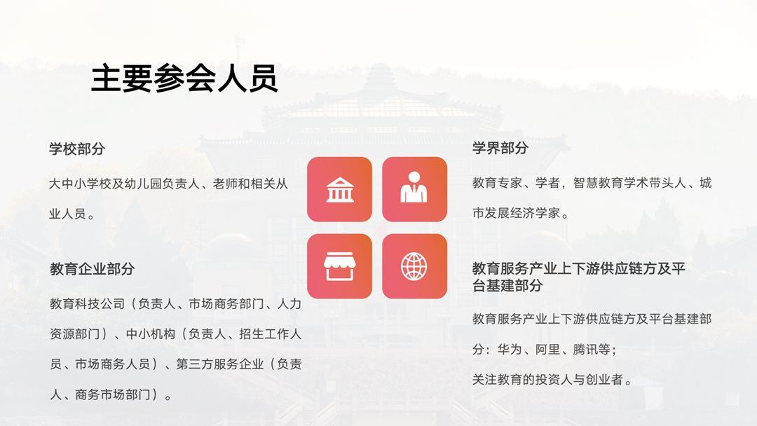 5.1GET武汉樱花教育博览会V1.6_04.png