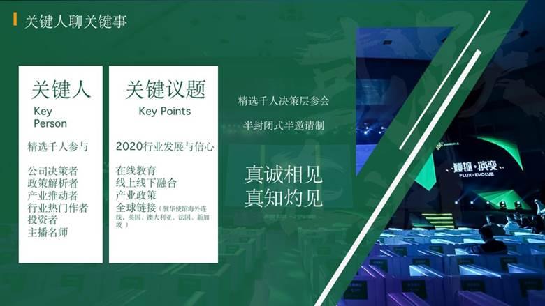 20200805_GET2020合作手册_21.png