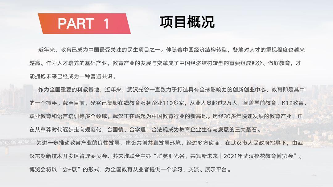 4.28GET武汉樱花教育博览会V1.5_02.png