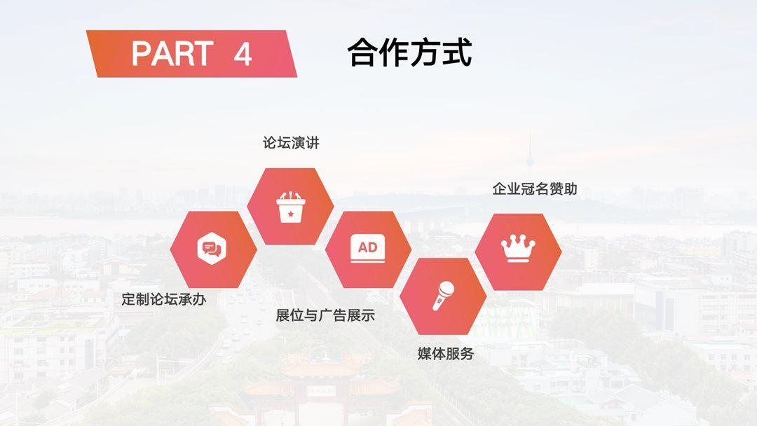 4.28GET武汉樱花教育博览会V1.5_10.png