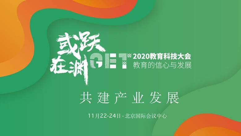 20200805_GET2020合作手册.png