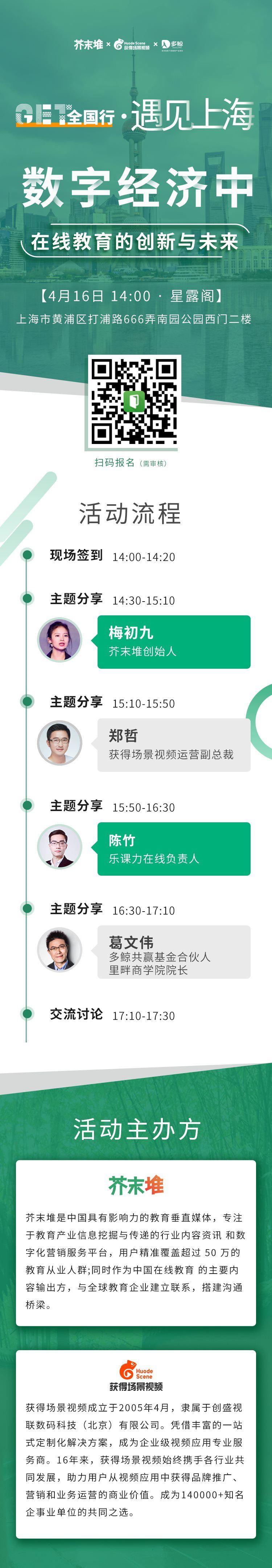 上海长图.png