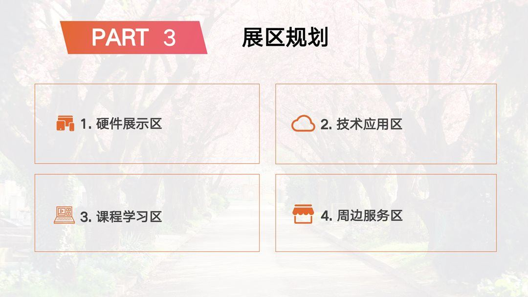 4.28GET武汉樱花教育博览会V1.5_07.png