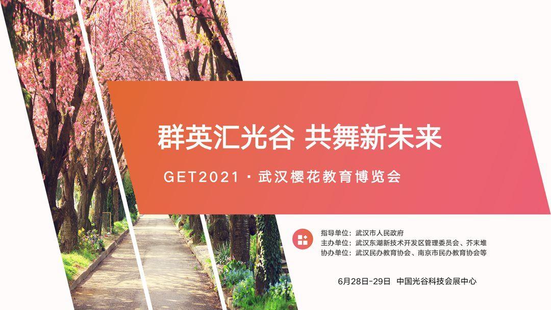 5.1GET武汉樱花教育博览会V1.6_00.png