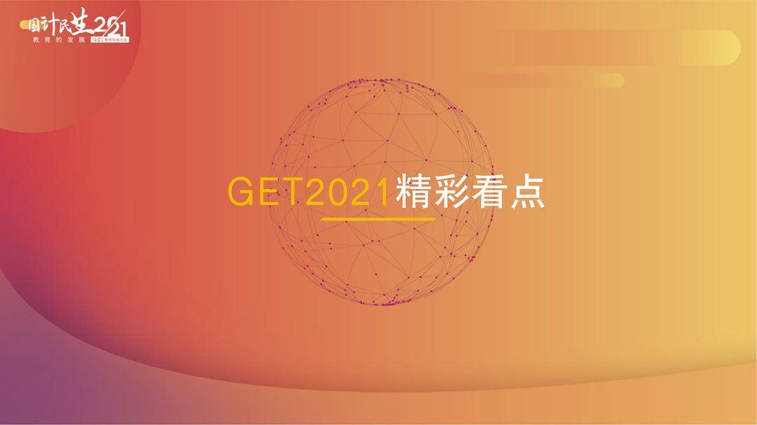 826GET2021合作V1_09.png