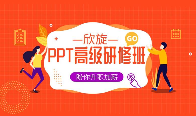 PPT报名.png