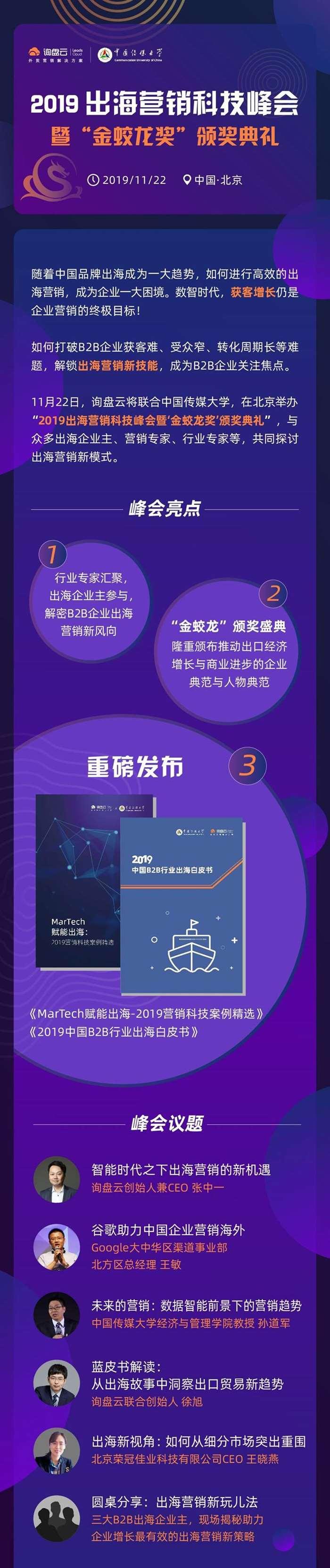 2019出海营销科技峰会-活动行-无环球网logo版.jpg