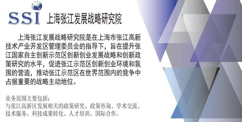 1. 张江研究院网宣图.jpg