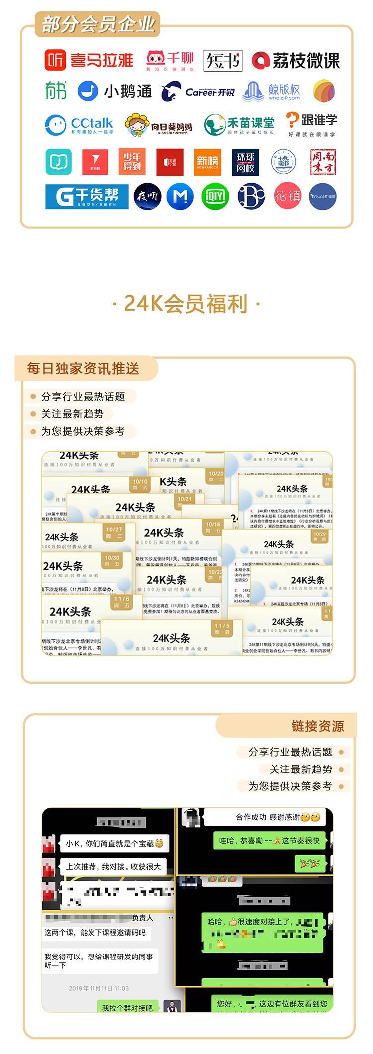 24K会员招募海报-2020最新_02.jpg
