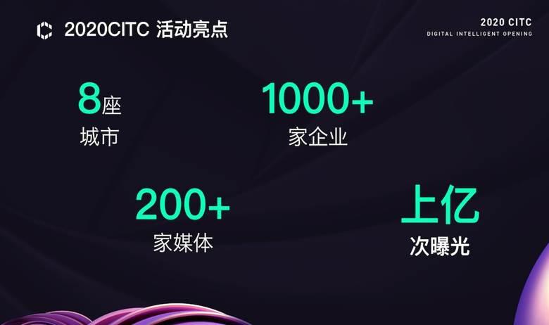 2020CITC活动行招募-prm-v2-11.18_03.png